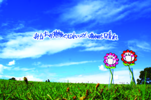 笑顔の花 happy flower